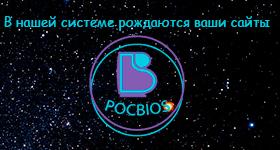 компания РосBIOS