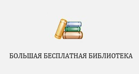большая бесплатная библиотека