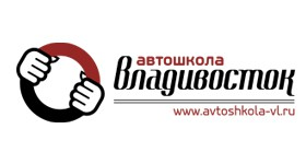автошкола владивосток