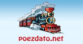 Расписания поездов и электричек
